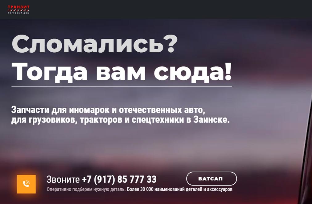 tdtranzit.ru.xsph.ru